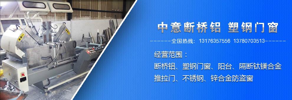 BOB体育客户端东昌府区中意门窗厂